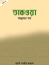 তাকওয়া:-আল্লাহর-ভয়