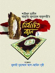 শাইখুল-হাদীস-আল্লামা-জুনায়েদ-বাবুনগরী'র:-নির্বাচিত-বয়ান--১