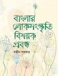 বাংলার-লোকসংস্কৃতি-বিষয়ক-প্রবন্ধ