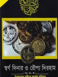 স্বর্ণ-দিনার-ও-রৌপ্য-দিরহাম