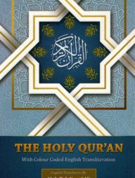 English-Quran-Roman-Small-(9-INCH)