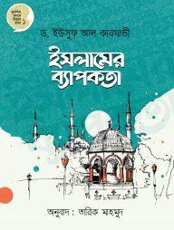 ইসলামের-ব্যাপকতা