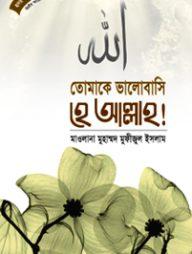হৃদয়-গলে-সিরিজ-৫৭-:-তোমাকে-ভালবাসি-হে-আল্লাহ!