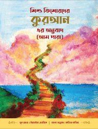 শিশু-কিশোরদের-কুরআন-এর-অনুবাদ-(আমপারা)
