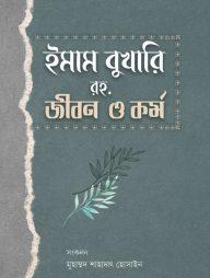 ইমাম-বুখারি-রহ:-জীবন-ও-কর্ম
