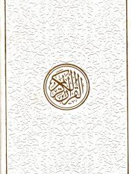 Dubai-Rainbow-Color-Coded-Quran--Uthmani-Font-(8-inch)