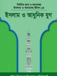 ইসলাম ও আমাদের জীবন-১৪ : ইসলাম ও আধুনিক যুগ