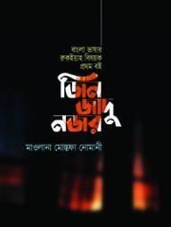 জিন-জাদু-নজর
