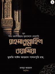 রাহমাতু্ল্লাহিল-ওয়াসিয়া-(১ম--২য়-খণ্ড-সেট)