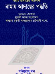 সহীহ-হাদীছের-আলোকে-নামায-আদায়ের-পদ্ধতি