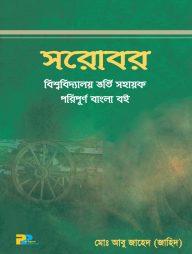 সরোবর
