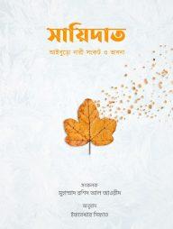 সায়িদাত-(আইবুড়ো-নারী-সংকট-ও-ভাবনা)