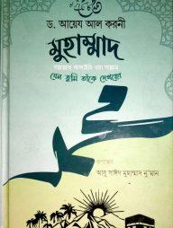 মুহাম্মাদ-(সা):-যেন-তুমি-তাকে-দেখছো