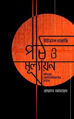 yuval harari path o mullaon poshchima academicder chokhe