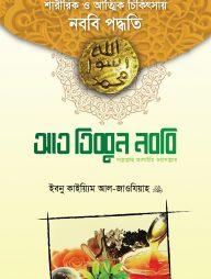 আত-তিব্বুন-নববি-সাল্লাল্লাহু-আলাইহি-ওয়া-সাল্লাম