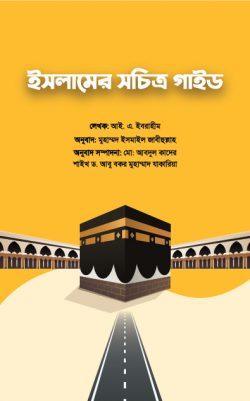islamer sochittro guide