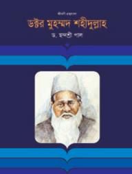 ড.-মুহম্মদ-শহীদুল্লাহ