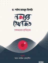 নজরের-হেফাজত-:-সফলতার-হাতিয়ার