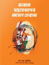 ভারতে-সন্ত্রাসবাদের-আসল-চেহারা