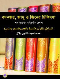 বদনজর,-জাদু-ও-জিনের-চিকিৎসা