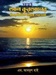 মহাগ্রন্থ-আল-কুরআনের-বিষয়ভিত্তিক-বাংলা-তরজমা