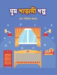 ঘুম-পাড়ানী-গল্প