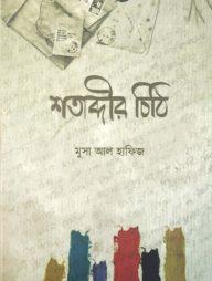 shotabdir chithi