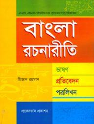 বাংলা-রচনারীতি-ভাষন-প্রতিবেদন-পত্র-লিখন