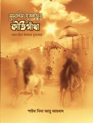 মুসলিম-যুবকদের-কীর্তিগাঁথা
