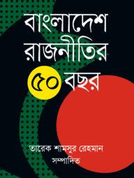 বাংলাদেশ-রাজনীতির-৫০-বছর