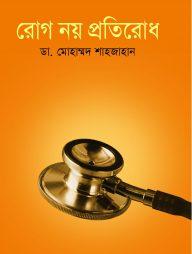 রোগ-নয়-প্রতিরোধ