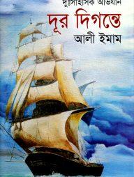 দূর-দিগন্তে