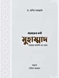 রহমতের-নবী-মুহাম্মাদ-সাল্লাল্লাহু-আলাইহি-ওয়া-সাল্লাম