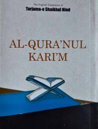 AL-QURANUL-KARIM-(English)