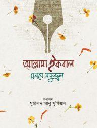 আল্লামা-ইকবাল-:-মননে-সমুজ্জ্বল