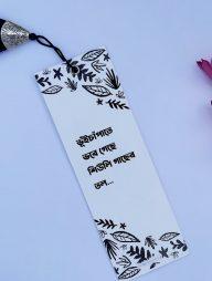 Bookmark-:-ভূঁইচাঁপাতে-ভরে-গেছে