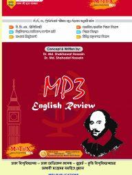 Matrix-MP3-English-Review