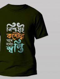টি-শার্ট-:-নিশ্চয়ই-কষ্টের-সাথে-রয়েছে-স্বস্তি