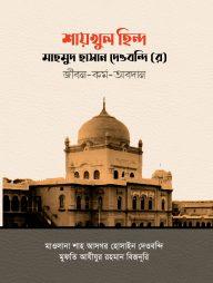 শায়খুল-হিন্দ-মাহমুদ-হাসান-দেওবন্দি-(র)-জীবন-কর্ম-অবদান