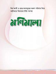 বিদ'আতীদের-পরিণাম-নিয়ে-রচিত---মণিমালা