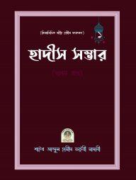 বিষয়ভিত্তিক-হাদীস-সংকলন-(হাদীস-সম্ভার)---১ম-খন্ড