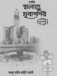সংক্ষিপ্ত-স্বলাতে-মুবাশশির-(সাল্লাল্লাহু-আলাইহি-ওয়াসাল্লাম)