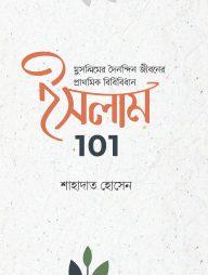 ইসলাম-101-:-মুসলিমদের-দৈনন্দিন-জীবনের-প্রাথমিক-বিধিবিধান