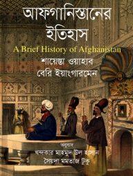 আফগানিস্তানের-ইতিহাস