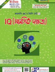 জয়কলি-IQ-মানসিক-দক্ষতা-(৪১,-৪২-এবং-৪৩তম-বিসিএস-প্রিলি)