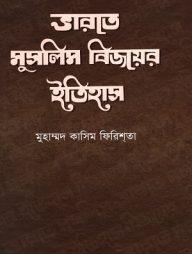 ভারতে-মুসলিম-বিজয়ের-ইতিহাস