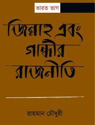 ভারত-ভাগ-জিন্নাহ-এবং-গান্ধীর-রাজনীতি