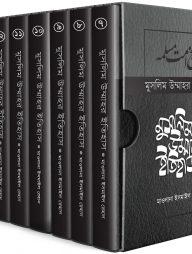 মুসলিম-উম্মাহর-ইতিহাস-(৭-১৪)