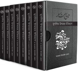 muslim ummahr itihas (7-14)