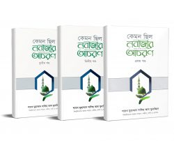 kemon chilo nobijir achoron [1st, 2nd and 3rd part package]